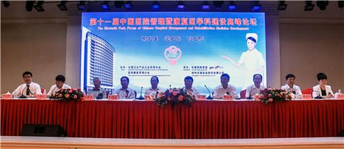 第十一届中国医院管理暨康复医学科建设高峰论坛第三次会议隆重召开